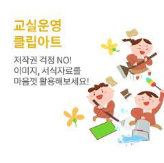 교실운영·클립아트