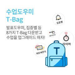 수업도우미 T-Bag